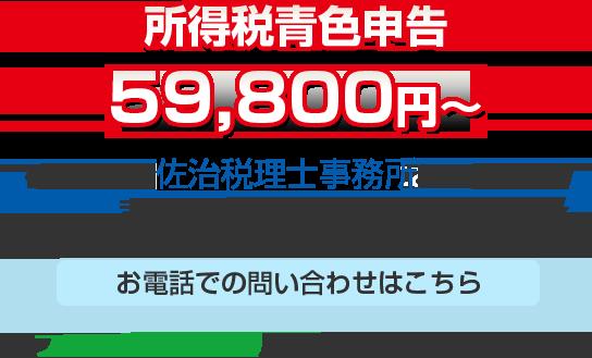 所得税青色申告49800円〜